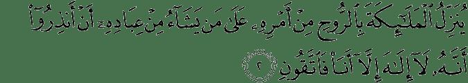 Surat An-Nahl