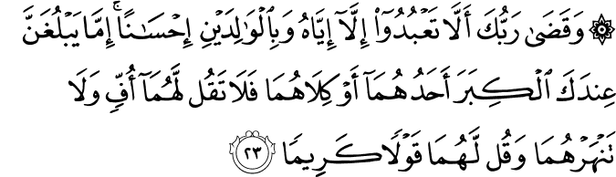 Surat Al-'Isrā' (The Night Journey) - سورة الإسراء  17:23