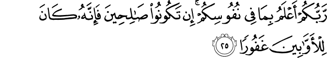 Surat Al-'Isrā' (The Night Journey) - سورة الإسراء17:25
