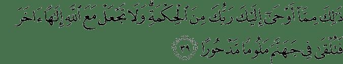 Surat Al Israa Ayat 1 54 Al Qur An Dan Terjemahan