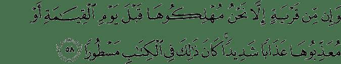 017 Al Israa Al Qur An Dan Terjemahan