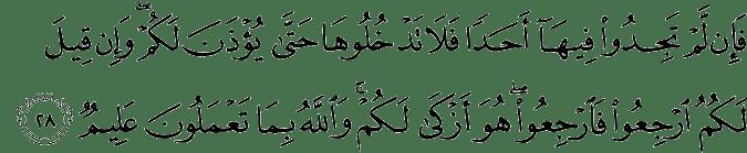 Verset de la sourate Al-Nour