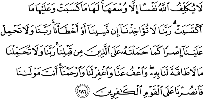 Qur'an 2:286