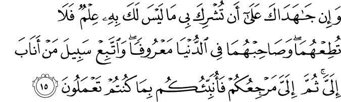 Surat Luqmān (Luqman) - سورة لقمان 31:15