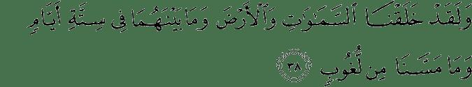 Surat Qaaf Ayat 1 45 Al Quran Dan Terjemahan