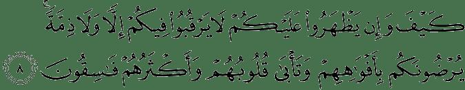 http://www.al-quran.asia/2014/04/surat-at-taubah-ayat-1-129.html