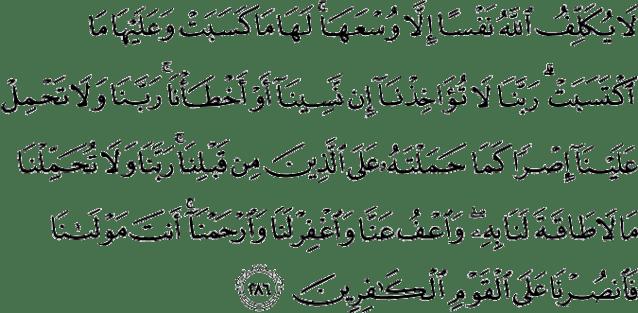 albaqarah 2:286