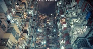 香港主題攝影︱怪獸大廈 鰂魚涌海山樓.走進變型金鋼電影場景