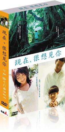 【現在。很想見你】中文版 DVD 包裝盒 | 【現在。很想見你】中文版 DVD 8 月 10 日在臺發售!詳細情形請見我 ...