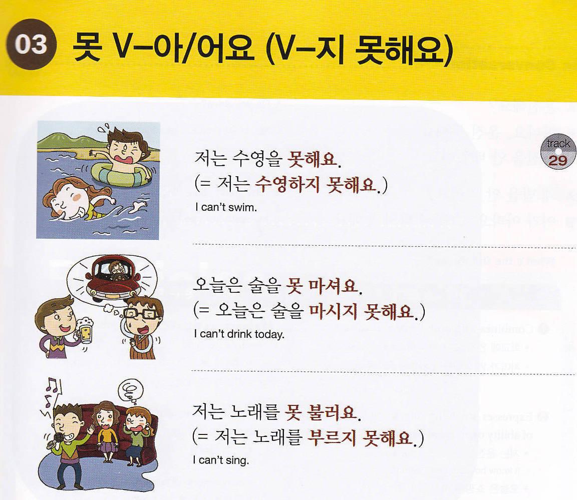 Korean Book Review Korean Grammar Book In Use Beginning