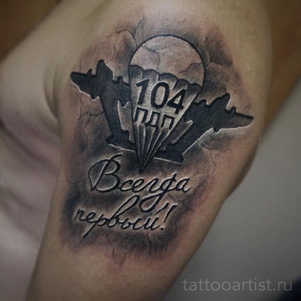 татуировки вдв фото