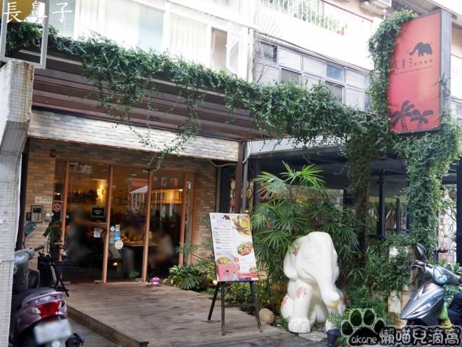 長鼻子泰國餐廳