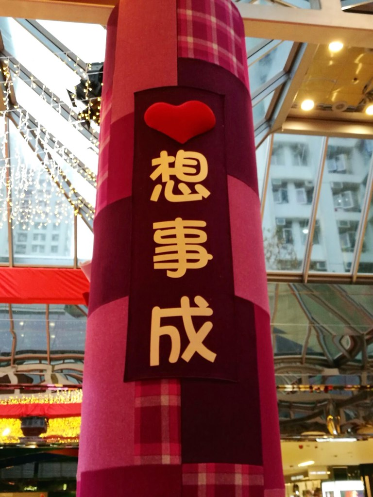 City Girl City Stories: CNY in HK 2017