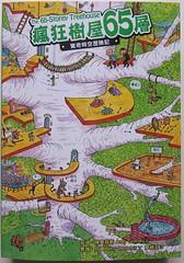 衝突條件下偶發的趣味感。《瘋狂樹屋65層:驚奇時空歷險記》