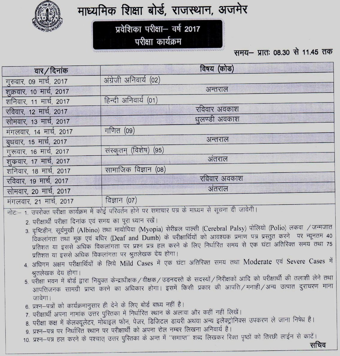 Rajasthan Board Time Table 2017 Class 10th and 12th
