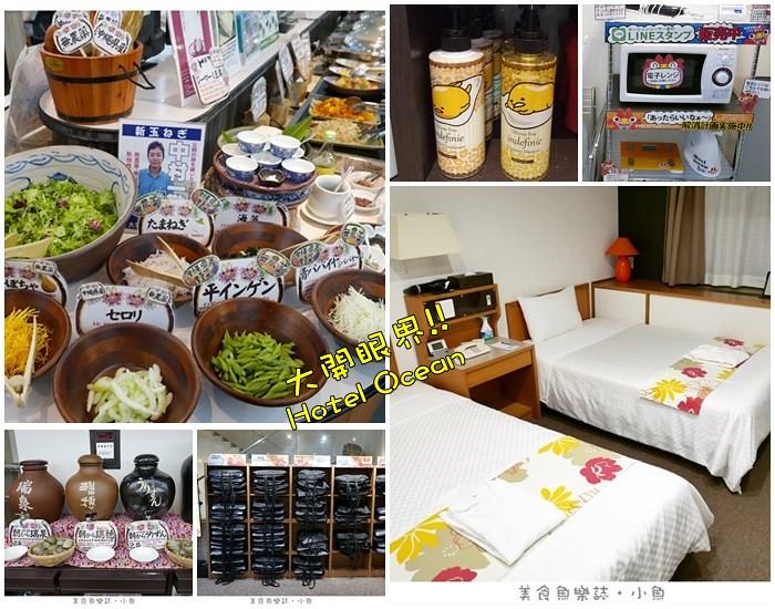 日本沖繩Hotel Ocean海洋飯店