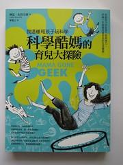 【教養書】《科學酷媽的育兒大冒險》