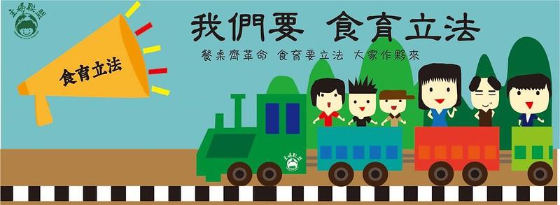 邀請連署《食農教育基本法》立法 支持落實食育 - 臺灣環境資訊協會