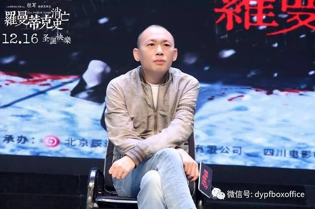 Cheng Er Director