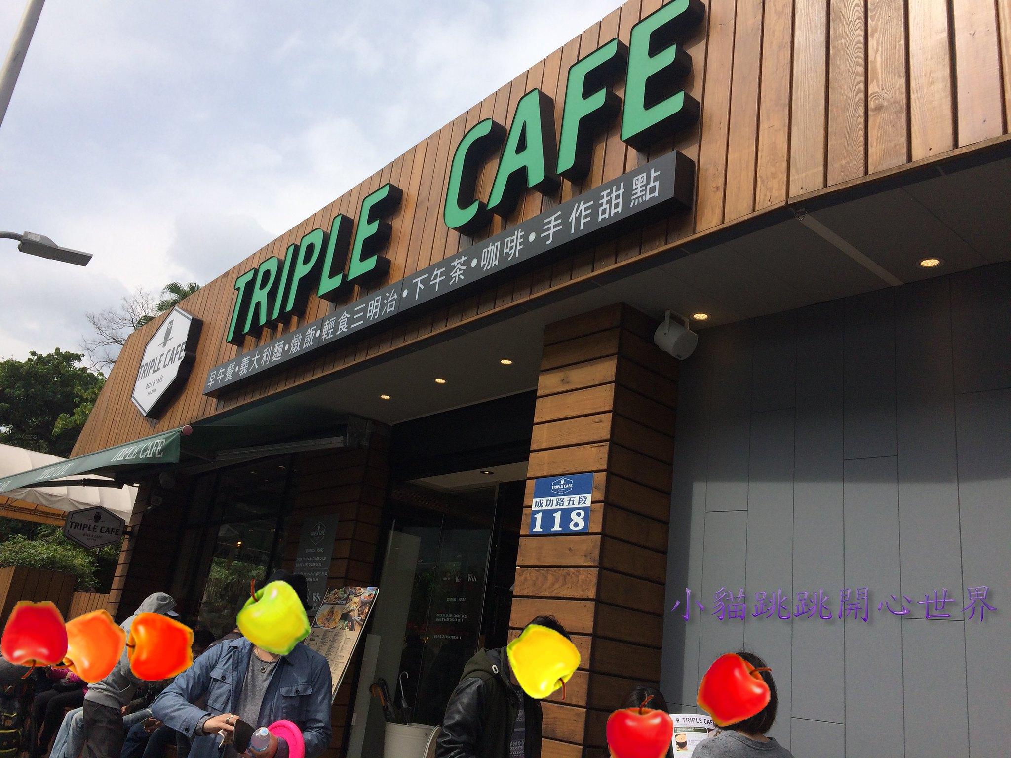 [臺北 內湖] Triple Cafe 美式輕食餐廳享樂親子空間