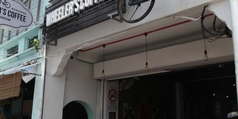 【2015大馬吉隆坡、檳城之旅】檳城「WHEELER'S COFFEE」(11 ys)