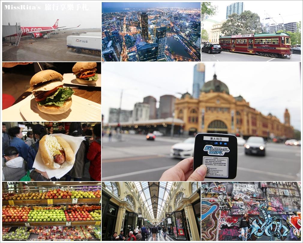 《遊記》Global Wifi 澳大利亞4G上網 X 澳洲墨爾本五天三夜自由行精華:墨爾本:墨爾本市區(維多利亞市場 ...
