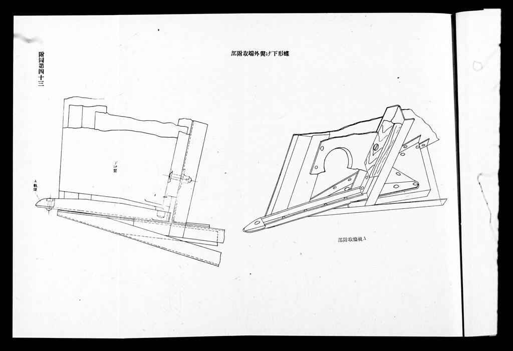 Nakajima Ki-43 Handling Manual, Fig.43 Flap outer edge fix