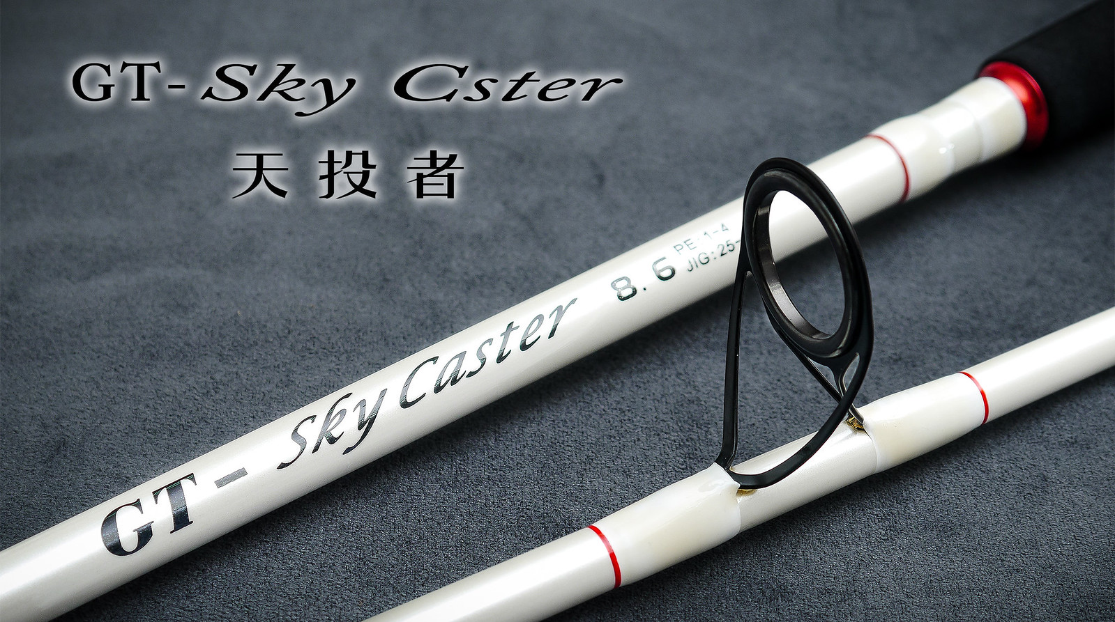 岸拋鐵板路亞竿-GT-SKY CASTER 天投者 | Flickr