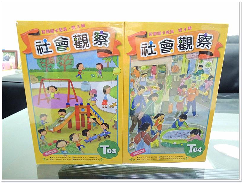 【育兒】理特尚圖卡教具「社會觀察」「邏輯配對」,幫助引導孩子瞭解和思考~ @ 盒子裡的童言童語 - nidBox ...