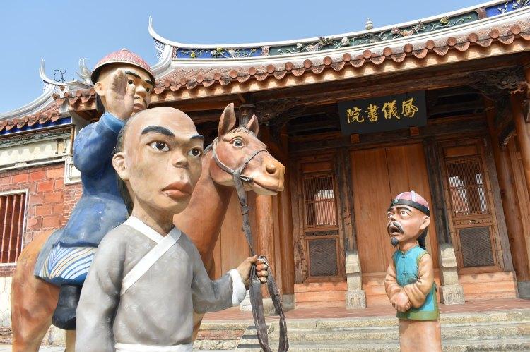 高雄》歷史古蹟「鳳儀書院」 – 由Q版人物帶你穿梭歷史