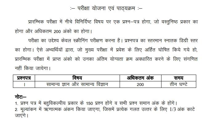 Rajasthan RAS Syllabus 2018 in Hindi - Download RAS Syllabus