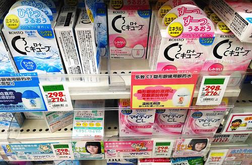 日本藥妝價格京都大阪眼藥水explus合利他命01 | nini 江 | Flickr