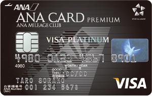 ANA_VISA_Pla_Premium