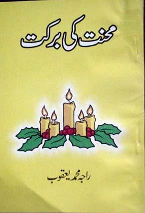 Mehnat Ki Barkat Urdubooks Mehnat Ki Barkat