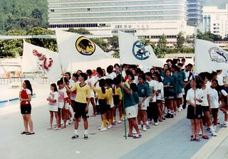 1995年體藝中學水運會   賽事和表演過後,就是頒獎時間。四社紅黃藍綠(體仁藝智)…是站錯位置嗎?頭頭的 ...