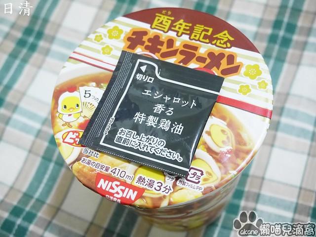 日清雞湯拉麵