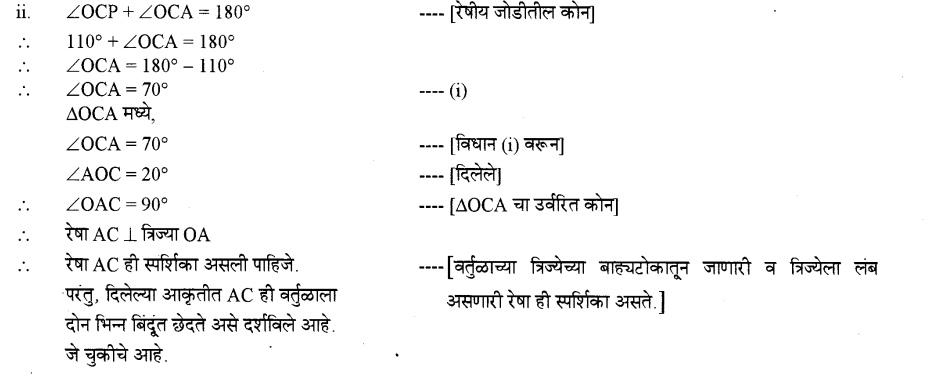 maharastra-board-class-10-solutions-for-geometry-Circles-ex-2-1-11