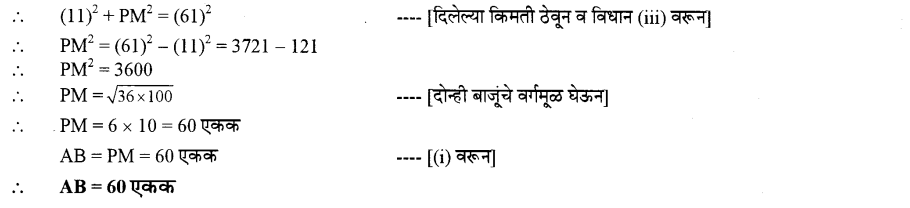 maharastra-board-class-10-solutions-for-geometry-Circles-ex-2-1-9