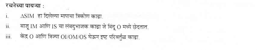 maharastra-board-class-10-solutions-for-geometry-Geometric-Constructions-ex-3-1-4