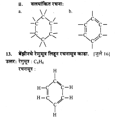 maharastra-board-class-10-solutions-science-technology-amazing-world-carbon-compounds-17