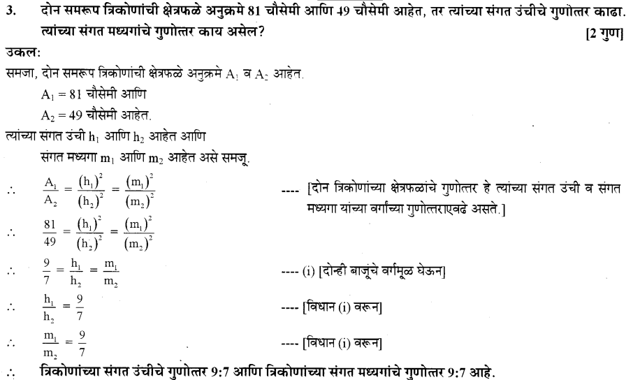 maharastra-board-class-10-solutions-for-geometry-similarity-ex-1-4-6