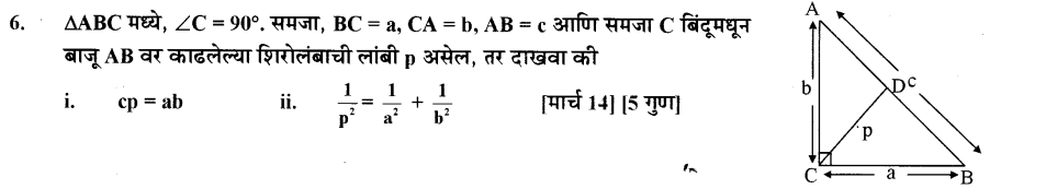 maharastra-board-class-10-solutions-for-geometry-similarity-ex-1-5-15