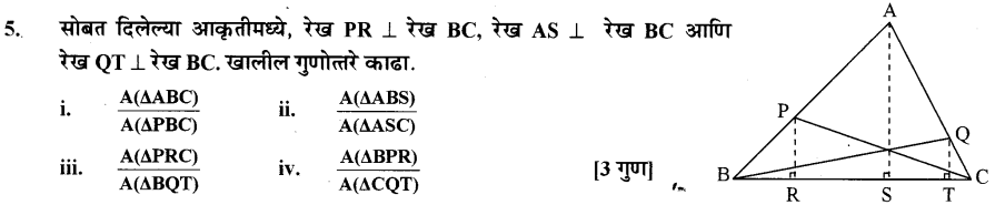 maharastra-board-class-10-solutions-for-geometry-similarity-ex-1-1-8
