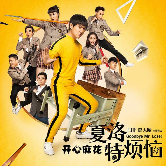 Goodbye Mr Loser China 2015