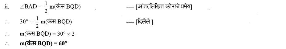 maharastra-board-class-10-solutions-for-geometry-Circles-ex-2-4-2
