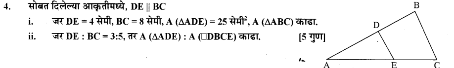 maharastra-board-class-10-solutions-for-geometry-similarity-ex-1-4-7