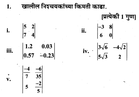 Maharashtra Board Class 10 Solutions for Algebra