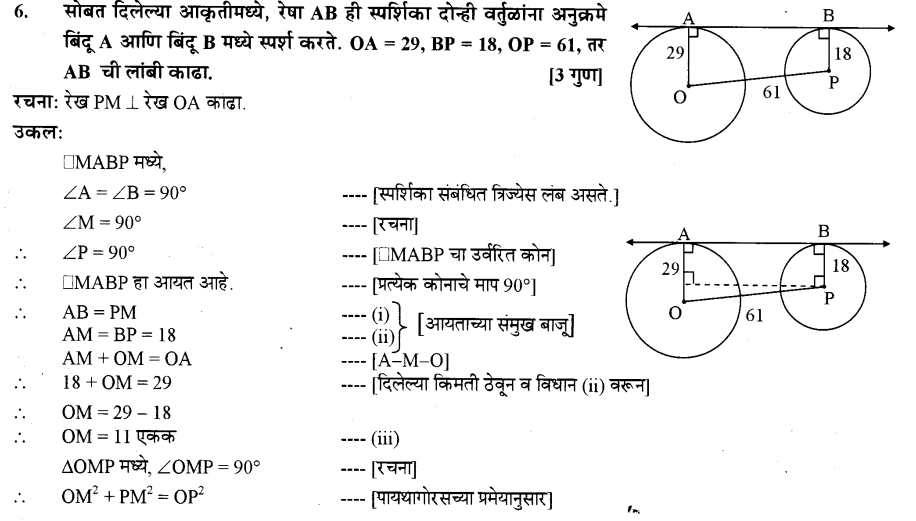 maharastra-board-class-10-solutions-for-geometry-Circles-ex-2-1-8
