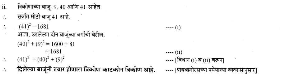 maharastra-board-class-10-solutions-for-geometry-similarity-ex-1-5-2