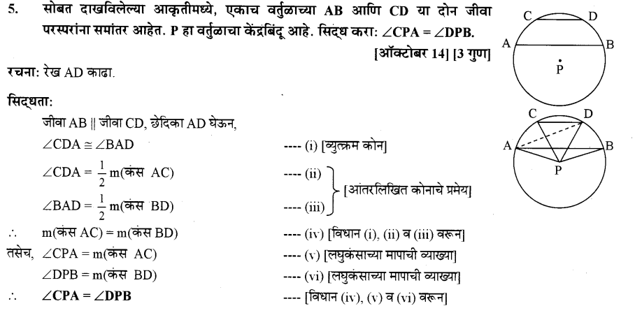 maharastra-board-class-10-solutions-for-geometry-Circles-ex-2-3-9